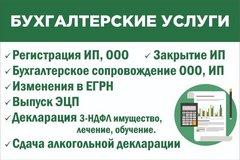 Братск работа бухгалтером на дому бух услуги для ип москва